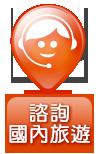 華友旅行社有限公司